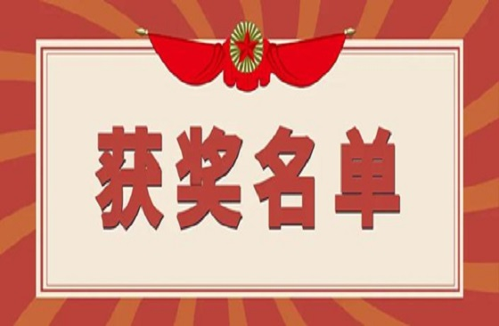 宁夏大学2020年度网络思政工作先进集体和先进个人获奖名单