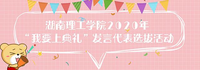 """""""易""""起来看湖南理工学院2020年""""我要上典礼""""新生发言代表选拔活动"""