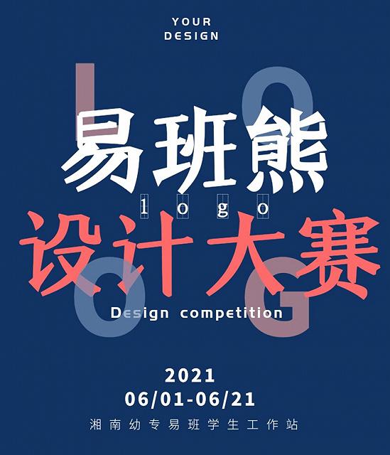 """湘南幼专易班工作站""""易班熊logo设计征集大赛"""""""