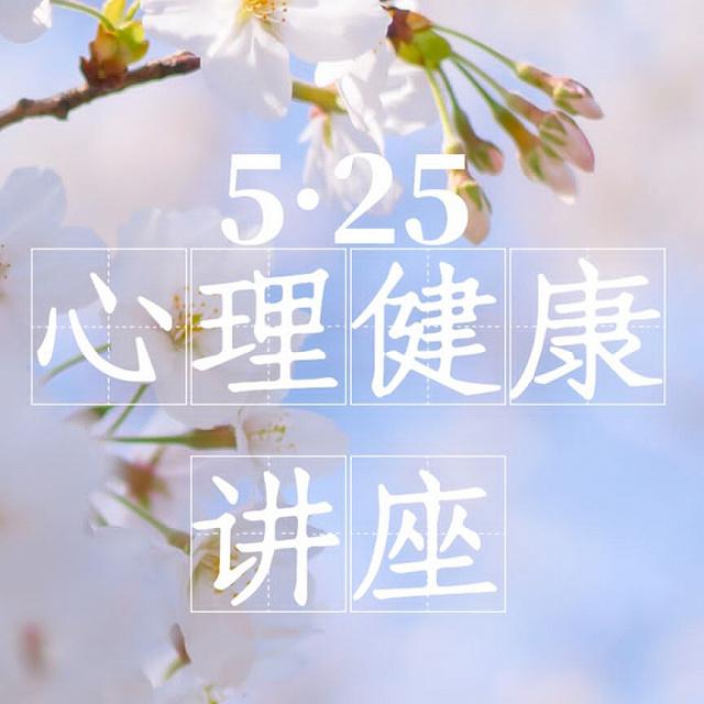 湘南幼专学工处心理健康教育中心525心理健康主题讲座