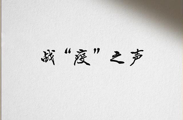 全国校园抗击疫情主题公益歌曲MV征集