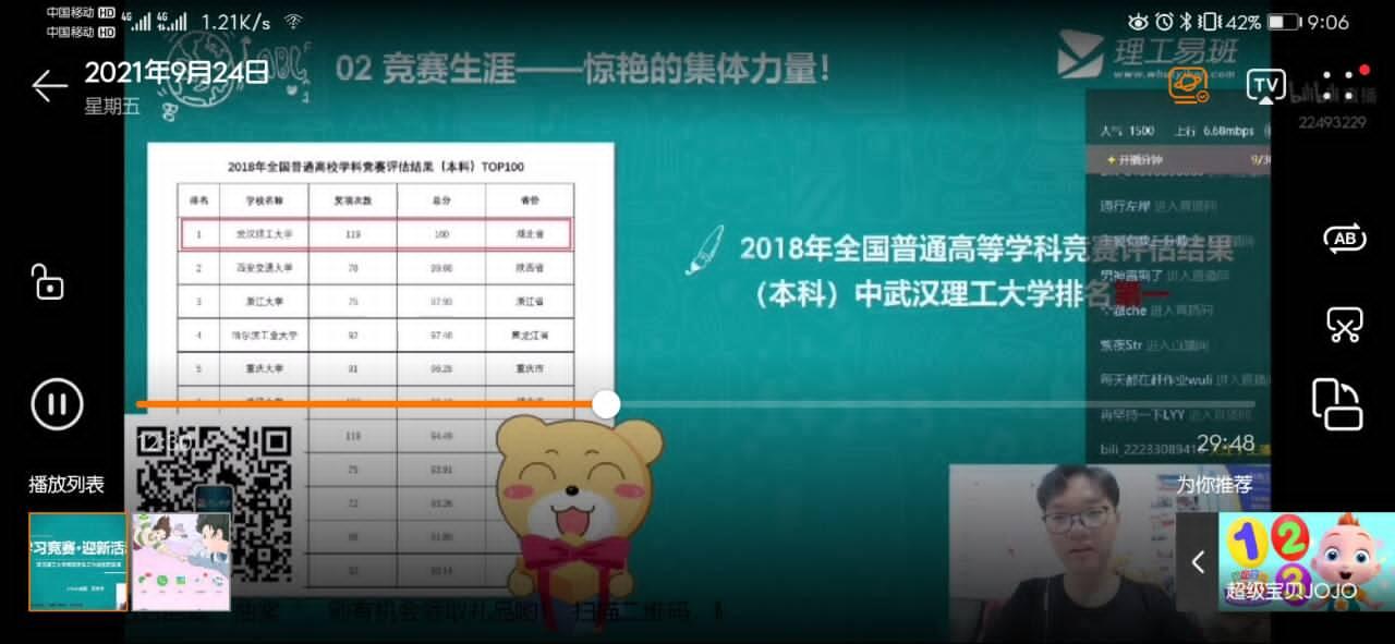 """劳逸结合上大学――第四次""""云端初识校园""""直播圆满完成"""