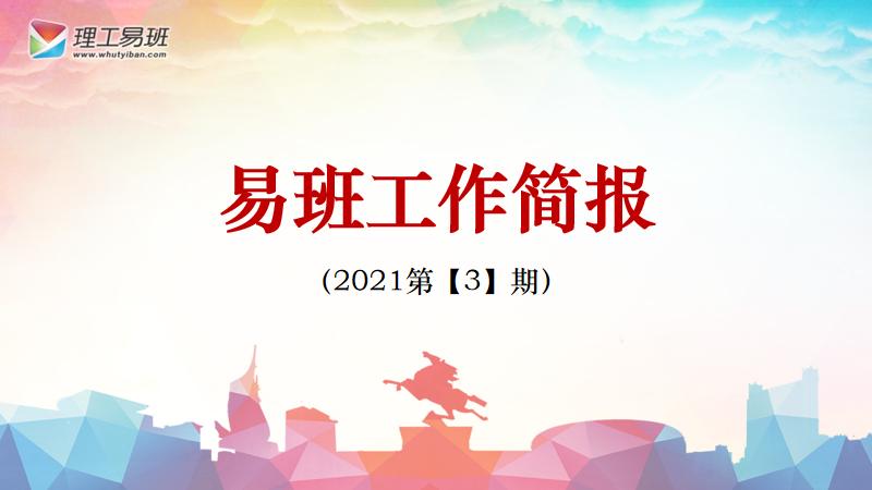 2021年第3期