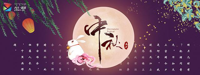 喜迎中秋佳节 共庆七十华诞 内蒙古大学第一届   校园中秋文化节来啦!
