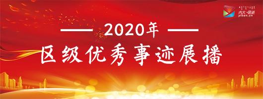 【2020年区级优秀事迹展播】优秀班集体(四)