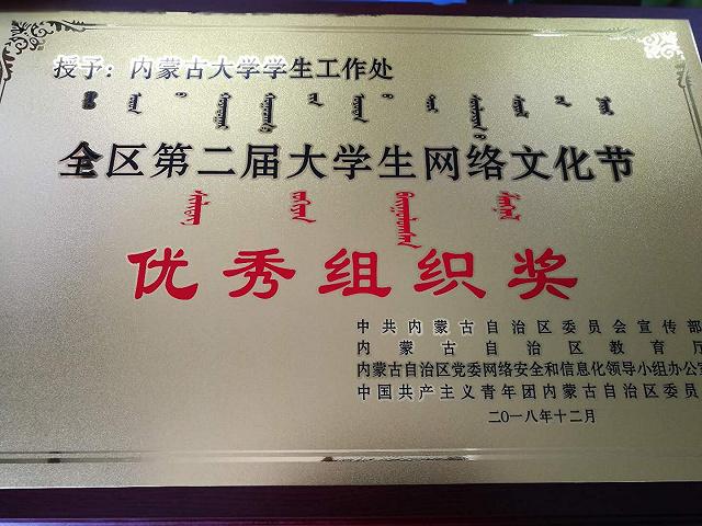 【易时讯】我校易班发展中心在自治区第二届大学生网络文化节中荣获多项奖励