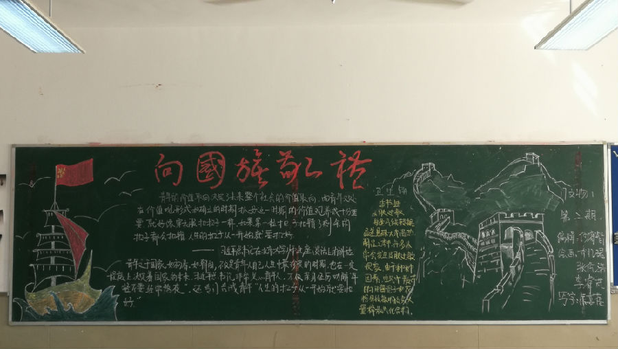 本期黑板报的主题迎合了国庆的主题,同学们为其绘上了万里长城,真是美不胜收,画工精巧呢!